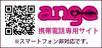 ange携帯電話専用サイト