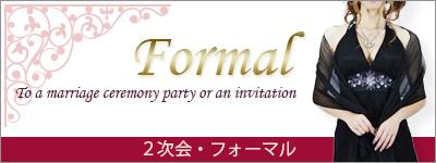 二次会・フォーマル
