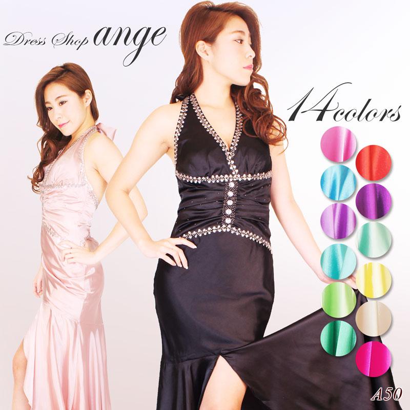 キャバドレス/S級 ビーズスパンxマーメードホルターネックドレス
